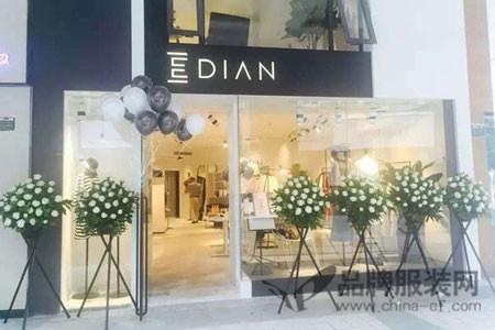EDIAN店铺展示