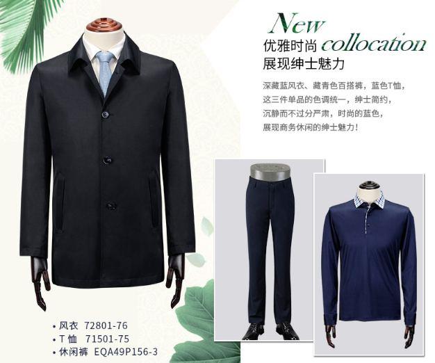 鼎铜服饰男装2017秋冬新品