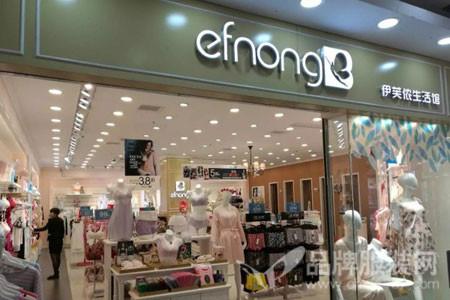 efnong伊芙侬店铺展示
