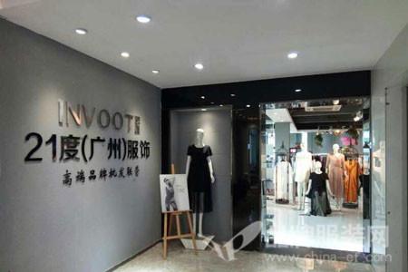 21度(广州)服饰 品牌 展厅形象图