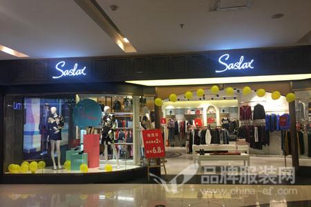Saslax(莎斯莱思)店铺展示