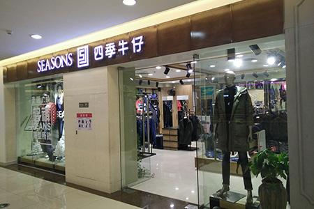 四季牛仔宝业东城广场店
