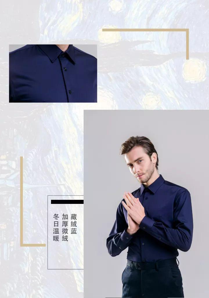 MatchU男装2017冬季新品- 梵高蓝