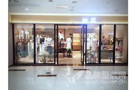 合肥汇纳品牌管理有限公司店铺展示