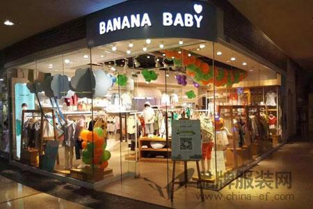 香蕉宝贝店铺展示