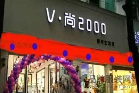 V.尚2000店铺图