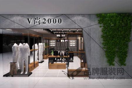 V·尚2000店铺展示