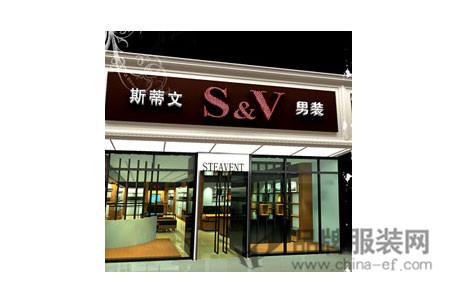 斯蒂文S&V店铺展示