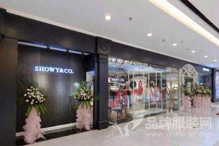 Showy&Co.(秀亦)店铺展示