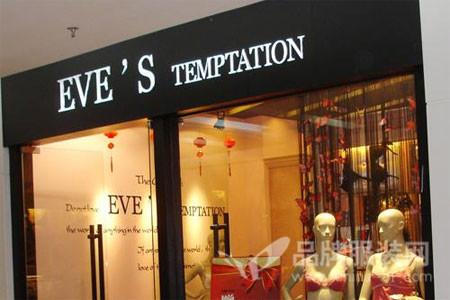 夏娃的诱惑店铺展示