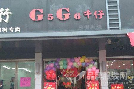 G5G6牛仔店铺展示店铺形象