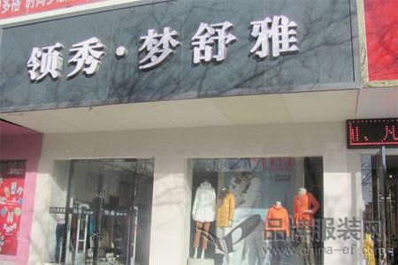 梦舒雅 msuya店铺展示