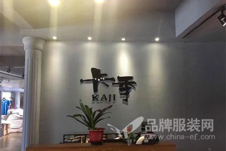 广州卡季品牌折扣有限公司店铺展示
