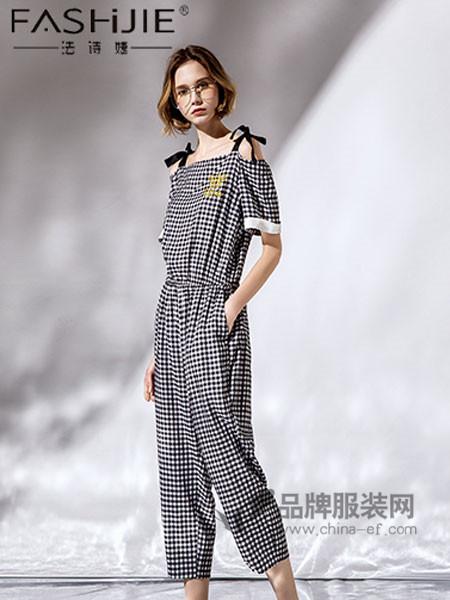 法诗婕女装2018春夏