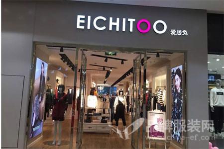 EICHITOO店铺展示