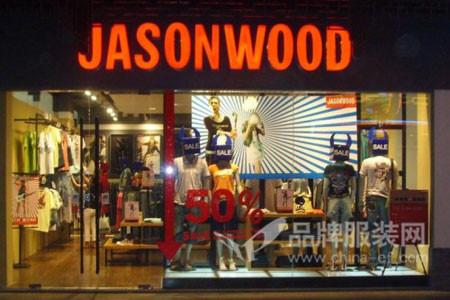 JASONWOOD 坚持我店铺展示