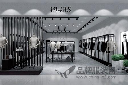 1943S店铺展示