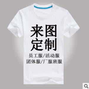 定做海珠区广告T恤衫,活动纪念T恤衫定制,空白T恤印字定做