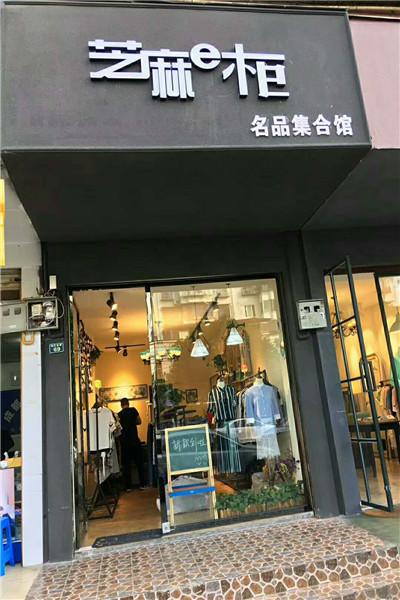 芝麻e柜折扣店店铺图