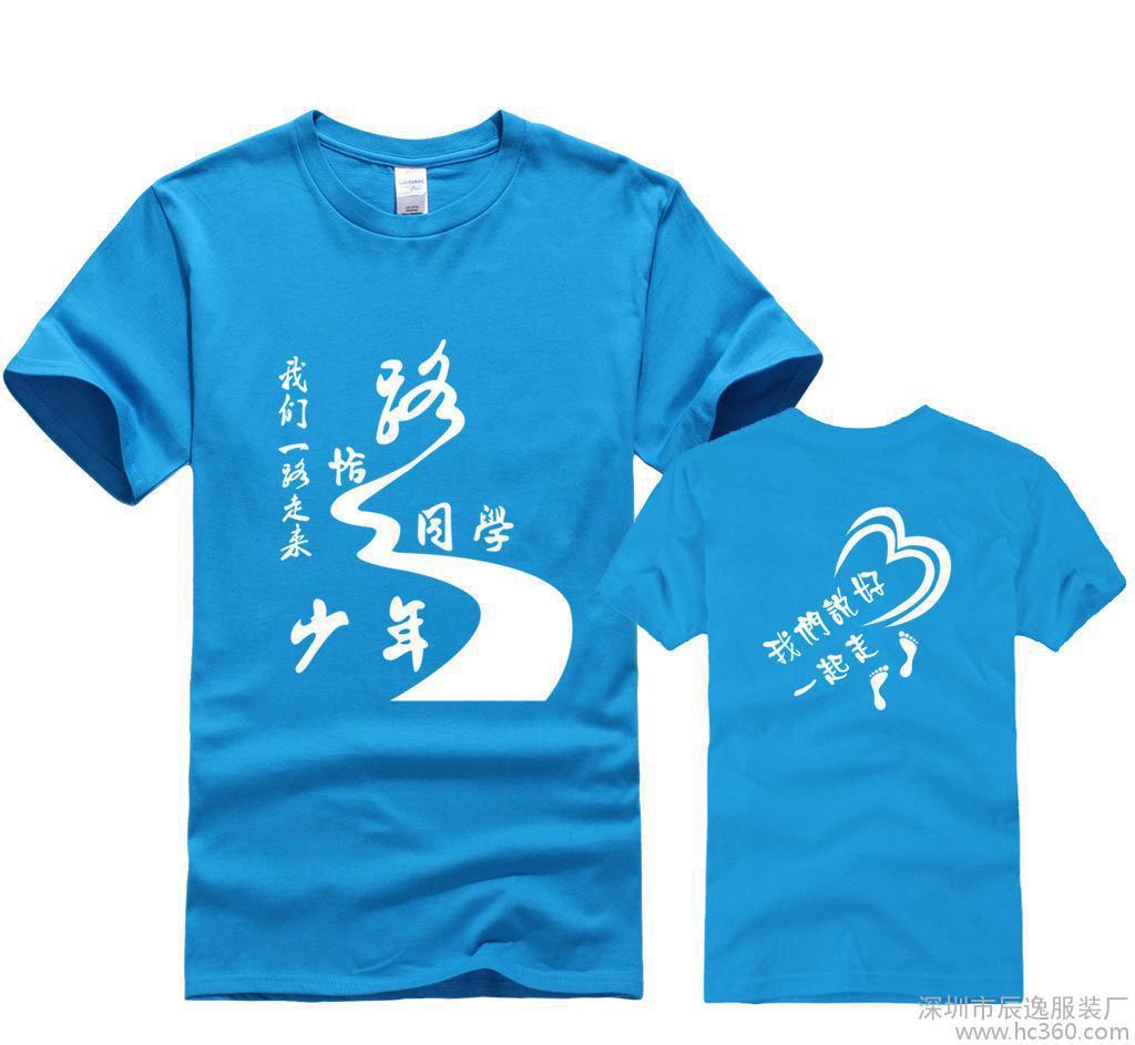 广州广告宣传衫定做,番禺区广告宣传衫定制,免费出样板