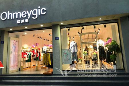 Ohmeygic欧美琪店铺展示