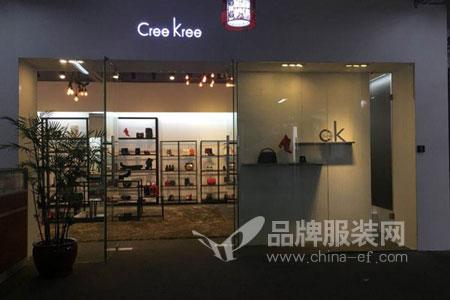 Cree Kree店铺展示