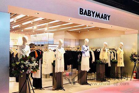 BABY MARY宝贝玛丽店铺展示