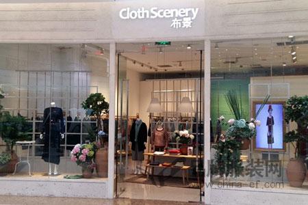 ClothScenery布景店铺展示