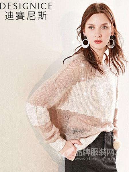 迪赛尼斯女装2018秋季新款打底衫上衣圆领长袖撞色套头毛针织女宽松