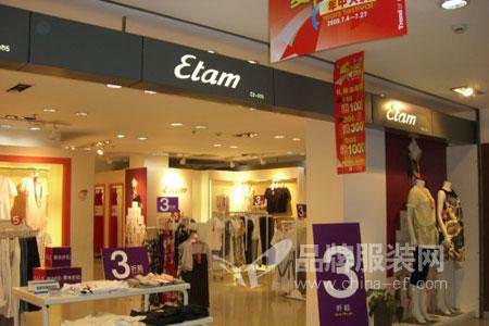 ETAM店铺展示