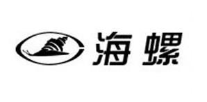 上海市海螺服饰有限公司