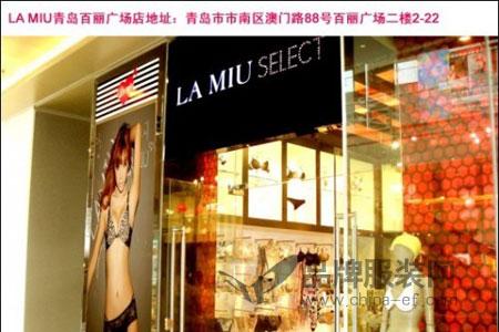 蘭繆(LAMIU)店鋪展示