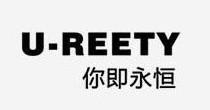 U-REETY你即永恒