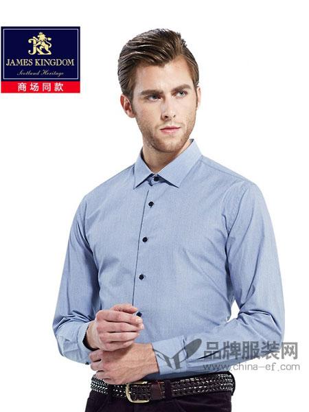 JAMES KINGDOM男装2018春夏蓝色衬衣定制修身长袖衬衫