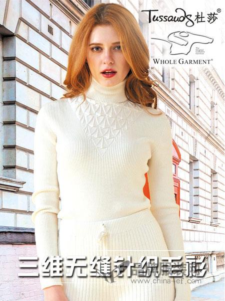杜莎TUSSAUDS女装2018秋冬高领修身弹力套头加厚百搭针织打底衫紧身内搭毛衣