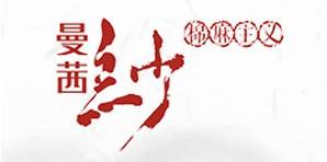 深圳曼茜纱服装有限公司