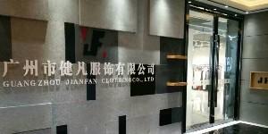JIANFAN CLOTHING CO LTD