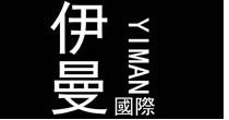 伊曼服饰 yimanguoji