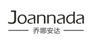 深圳市乔娜安达服饰有限公司
