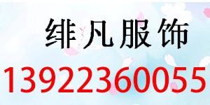 绯凡服饰有限公司