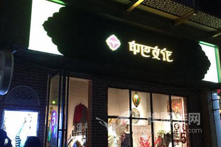 禾文阿思/印巴文化店铺展示