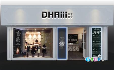 DHAiii东宫皇子店铺展示