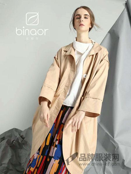 宾那女装2018冬季单排扣纯色翻领长袖风衣外套