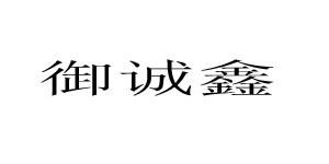 湖北敏梓鑫企业管理有限公司/武汉御丽堂美容化妆品有限公司/武汉御诚鑫服饰有限公司