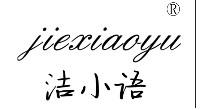 广州洁丽新纺织有限公司 Guangzhou jielixin textile co.,Itd