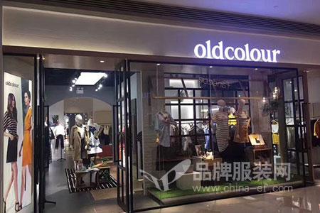 欧珂OLDCOLOUR店铺展示