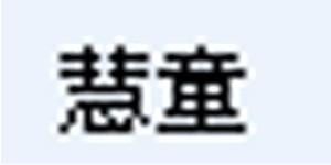 天津嘉然服饰有限公司