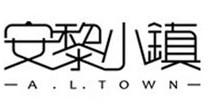 安黎小镇 - A.L.TOWN