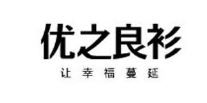 杭州优之良衫服饰有限公司