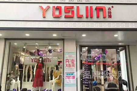 YOSUM衣诗漫店铺展示